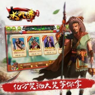 水浒传游戏机安卓版截图(1)