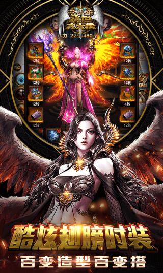 永恒大天使截图(3)