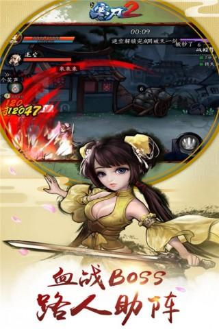 寒刃2游戏安卓手机版截图(3)