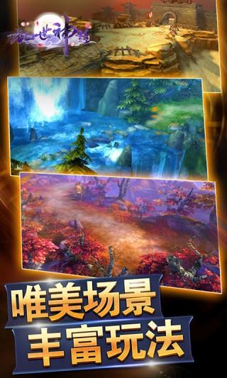 乱世神话BT版截图(3)