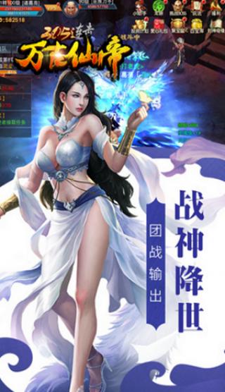 万古仙帝安卓版截图(3)