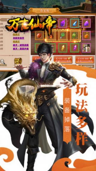 万古仙帝安卓版截图(2)