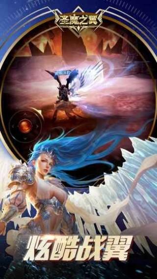 圣魔之翼截图(5)