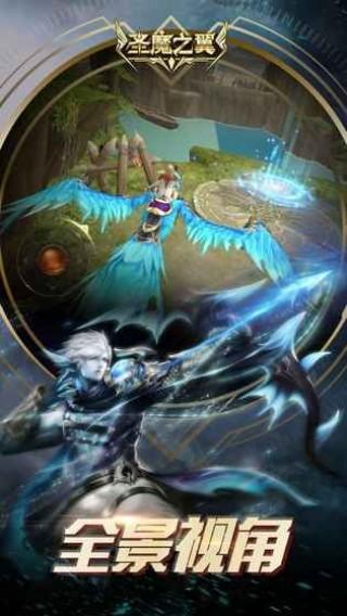 圣魔之翼截图(4)