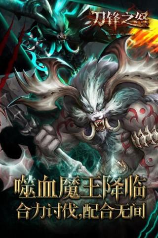 刀锋之怒安卓版截图(2)