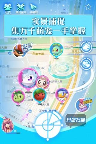 城市精灵Go手机版截图(2)