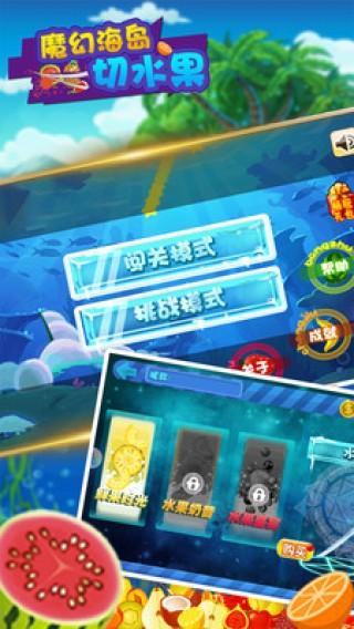 魔幻海岛切水果截图(3)
