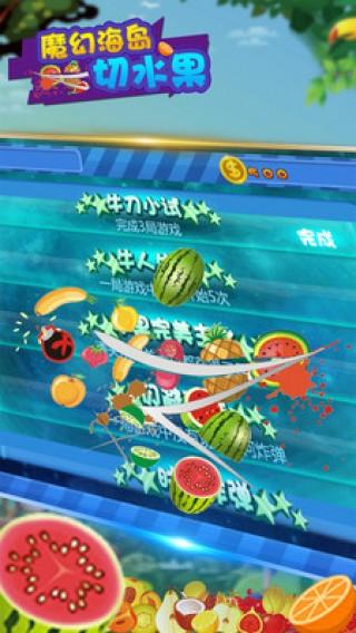 魔幻海岛切水果截图(2)