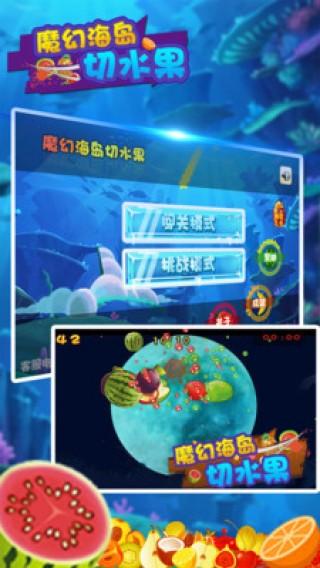 魔幻海岛切水果截图(1)