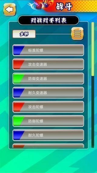激斗陀螺竞技场截图(3)