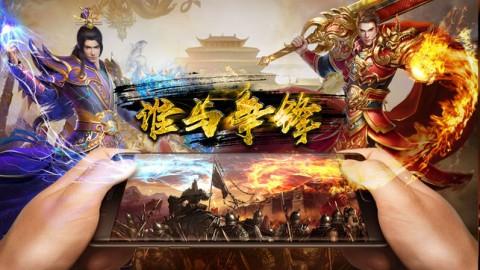决战龙城之巅截图(4)