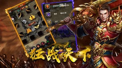 决战龙城之巅截图(3)