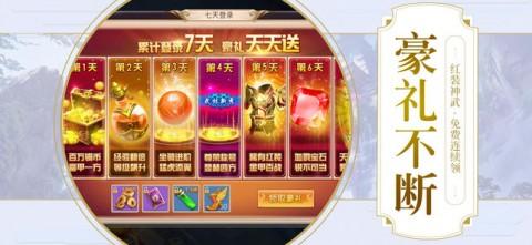 永恒剑心截图(4)