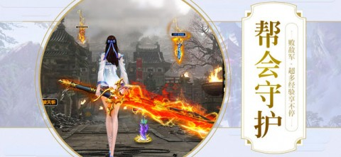 永恒剑心截图(3)