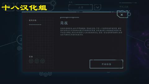 幻像信号中文版截图(4)