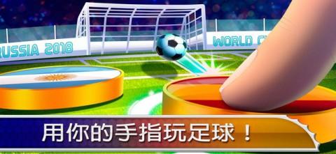 2018年世界足球球赛截图(1)