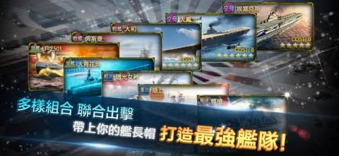 聯合艦隊截图(5)