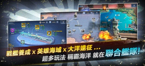 聯合艦隊截图(3)