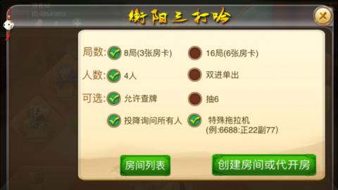 辉腾棋牌截图(3)