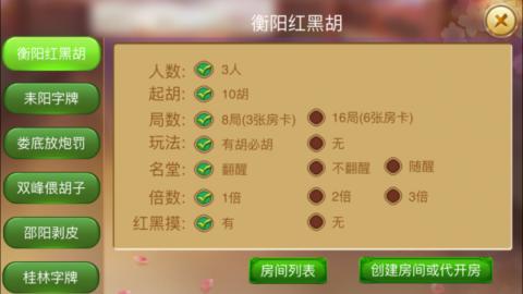 辉腾棋牌截图(2)