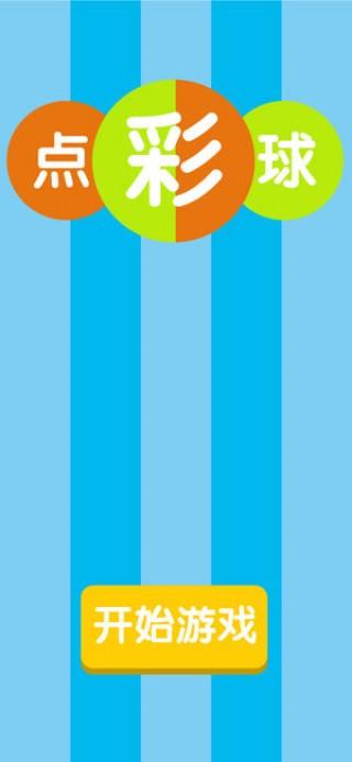 点彩球截图(1)
