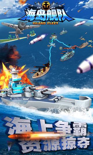 海岛舰队截图(5)