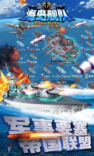 海岛舰队截图(4)