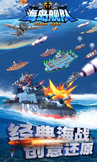 海岛舰队BT版截图(3)