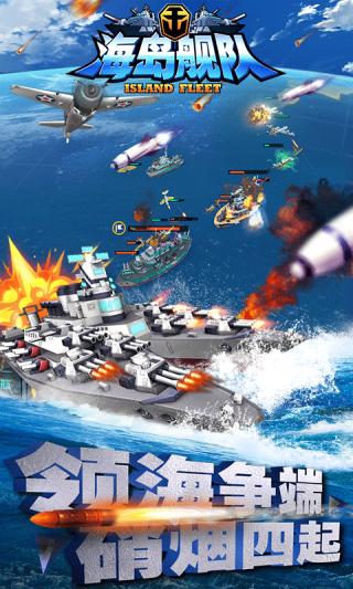 海岛舰队截图(2)