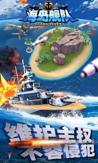 海岛舰队截图(1)