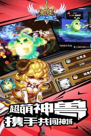超能游戏王手游公益服 v1.0.6.1 安卓满截图(4)