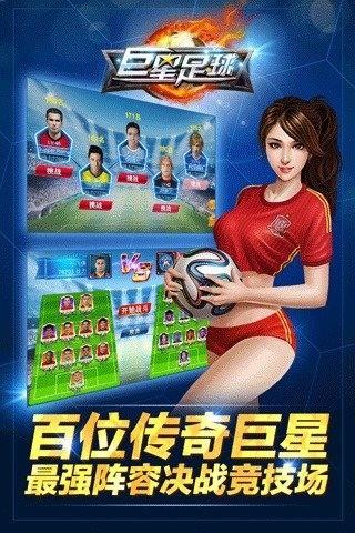 巨星足球破解版截图(2)