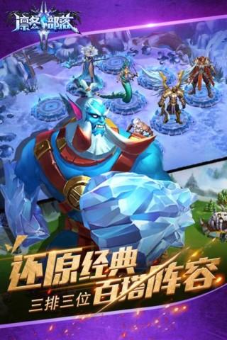 凛冬部落正版版截图(2)