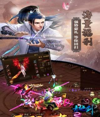 青绝剑截图(3)