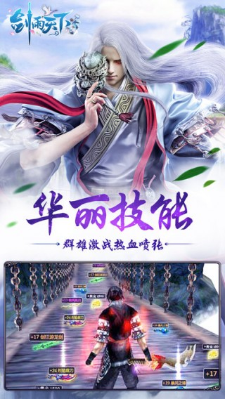 剑雨天下安卓版截图(2)