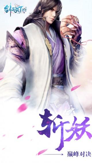 剑雨天下安卓版截图(1)