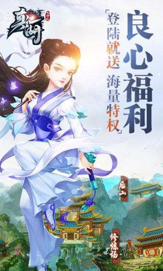 真江湖飞升版截图(3)