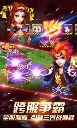 蜀山仙侠图截图(3)