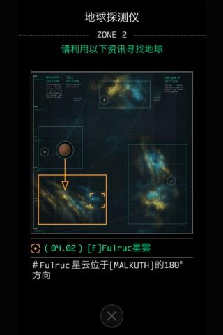 地球計劃安卓版截圖(5)
