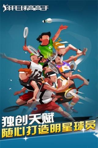 羽毛球高高手无限金币截图(5)