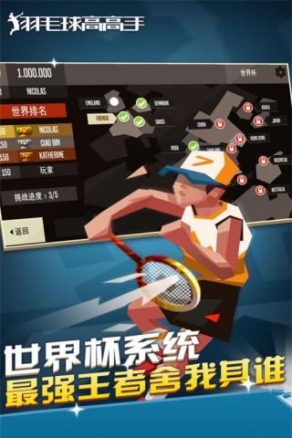 羽毛球高高手无限金币截图(2)