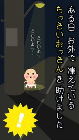 洗澡大叔截图(3)