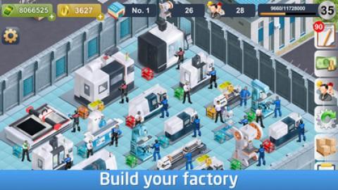 工业家截图(2)