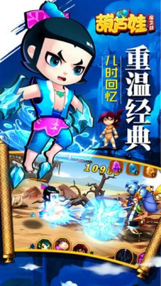葫芦娃保卫战截图(1)