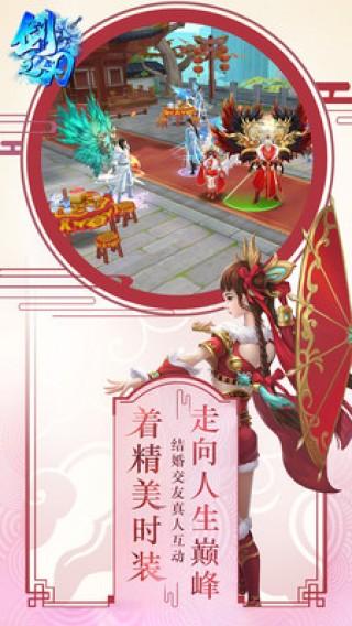 剑之刃安卓版截图(2)