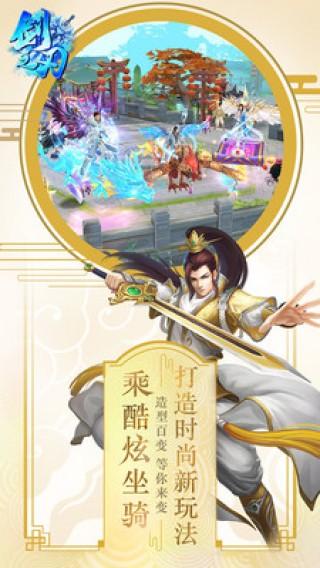 剑之刃安卓版截图(1)