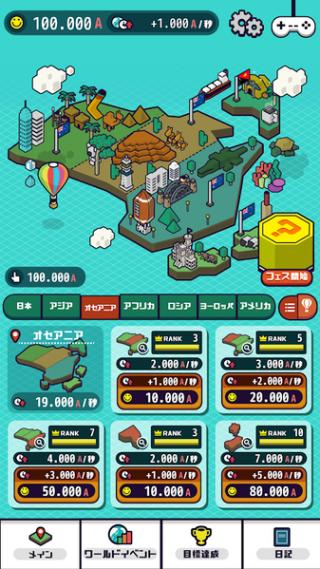 迷你世界之旅截图(1)