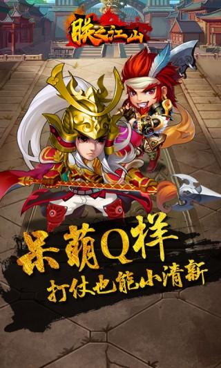 朕之江山正版手游截图(5)