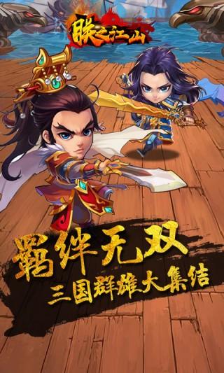 朕之江山正版手游截图(4)