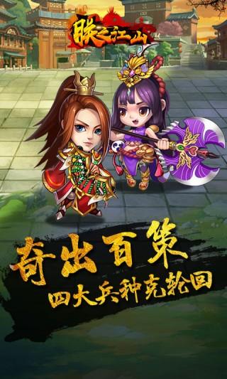 朕之江山正版手游截图(2)